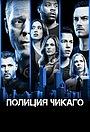 Сериал «Полиция Чикаго» (2014 – ...)