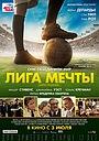Фильм «Лига мечты» (2014)
