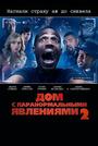 Фильм «Дом с паранормальными явлениями 2» (2014)