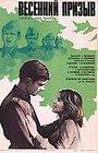 Фильм «Весенний призыв» (1976)