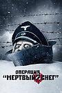 Фильм «Операция «Мертвый снег» 2» (2014)