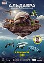Фильм «Альдабра. Путешествие к таинственному острову» (2016)