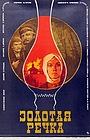 Фільм «Золота річка» (1976)
