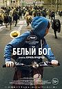 Фильм «Белый Бог» (2014)