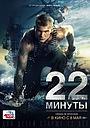 Фильм «22 минуты» (2014)