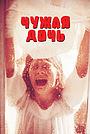 Фильм «Чужая дочь» (1977)