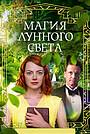 Фильм «Магия лунного света» (2014)