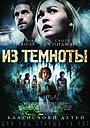 Фильм «Из темноты» (2014)