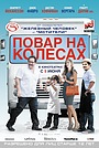 Фильм «Повар на колесах» (2014)