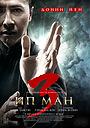 Фильм «Ип Ман 3» (2015)