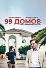Фильм «99 домов» (2014)