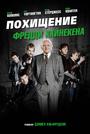 Фильм «Похищение Фредди Хайнекена» (2015)