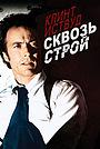 Фильм «Сквозь строй» (1977)