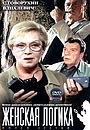 Серіал «Женская логика» (2002)