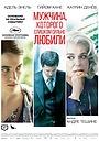 Фильм «Мужчина, которого слишком сильно любили» (2014)