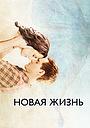 Фильм «Новая жизнь» (2016)