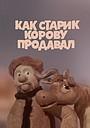 Мультфильм «Как старик корову продавал» (1980)