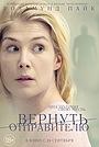 Фильм «Вернуть отправителю» (2015)