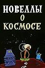 Мультфильм «Новеллы о космосе» (1973)