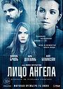 Фильм «Лицо ангела» (2014)