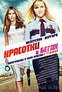 Фильм «Красотки в бегах» (2015)
