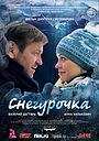 Фильм «Снегурочка» (2013)