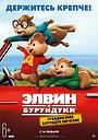 Фильм «Элвин и бурундуки: Грандиозное бурундуключение» (2015)