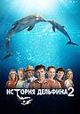 Фильм «История дельфина 2» (2014)