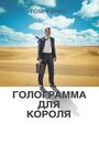 Фильм «Голограмма для короля» (2016)