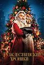 Фильм «Рождественские хроники» (2018)