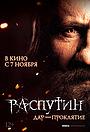 Фильм «Распутин» (2013)
