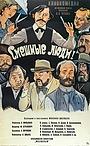 Фильм «Смешные люди!» (1977)