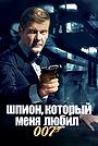 Фильм «Шпион, который меня любил» (1977)