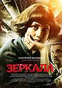 Фильм «Зеркала» (2013)