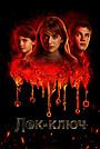 Сериал «Лок и ключ» (2020 – ...)