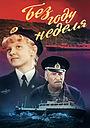 Фильм «Без году неделя» (1982)