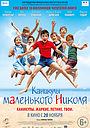 Фильм «Каникулы маленького Николя» (2014)