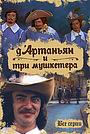 Д'Артаньян та три мушкетери