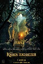 Фильм «Книга джунглей» (2016)