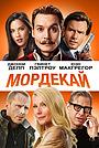 Фильм «Мордекай» (2015)