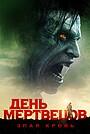 Фильм «День мертвецов: Злая кровь» (2017)