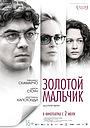 Фильм «Золотой мальчик» (2014)