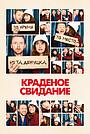 Фильм «Краденое свидание» (2015)