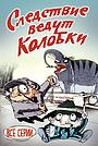 Мультфильм «Следствие ведут Колобки» (1986)