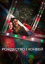 Фильм «Рождество в Конвей» (2013)