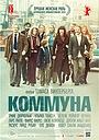Фильм «Коммуна» (2015)