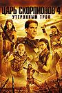 Фильм «Царь скорпионов 4: Утерянный трон» (2015)