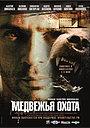 Фильм «Медвежья охота» (2007)