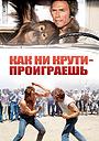 Фильм «Как ни крути — проиграешь» (1978)