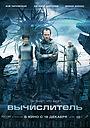 Фильм «Вычислитель» (2014)